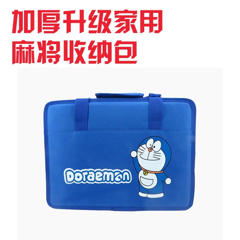 藍語夢之碟#家用麻將牌卡通麻將牌禮包哆啦A夢機器貓/叮當貓手打麻將收納包