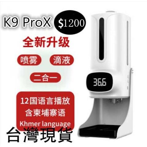 台灣現貨 手部消毒測溫一體機 自動感應出液掛壁式皂液器 酒精噴霧機 掛壁式 酒精噴霧機 K9 pro plus 防疫