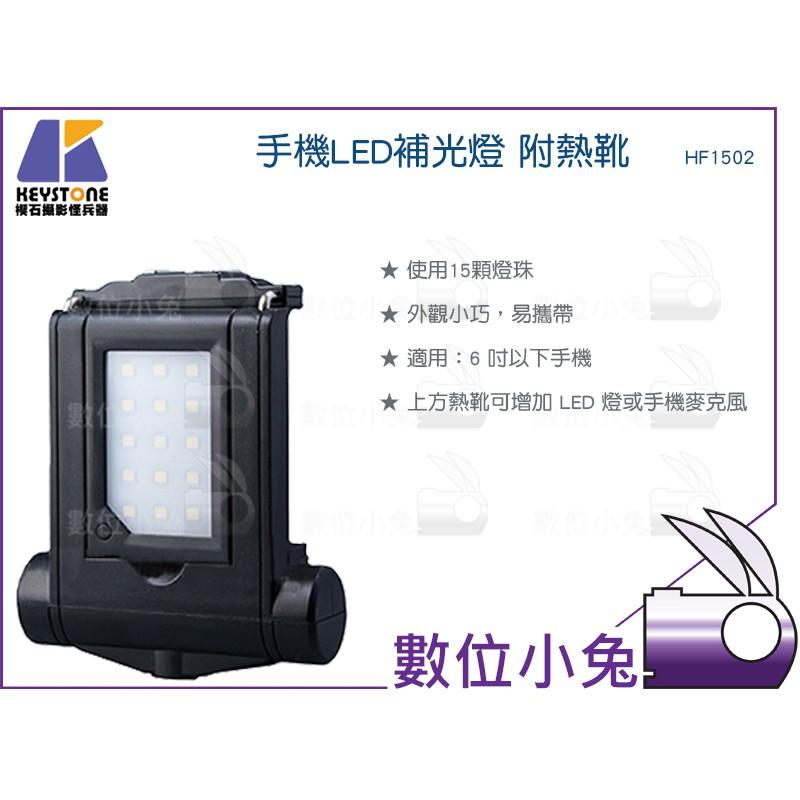 數位小兔【手機 LED補光燈 附熱靴 HF1502】持續燈 迷你燈 自拍燈 美顏 HF1501 LED燈 攝影燈 手機夾