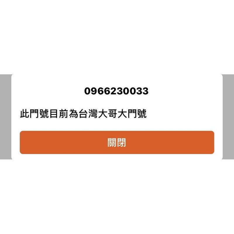 台灣大哥大 手機門號