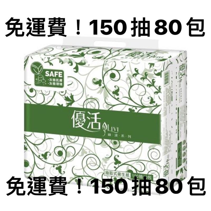 缺貨 優活 抽取式衛生紙(150抽80包)