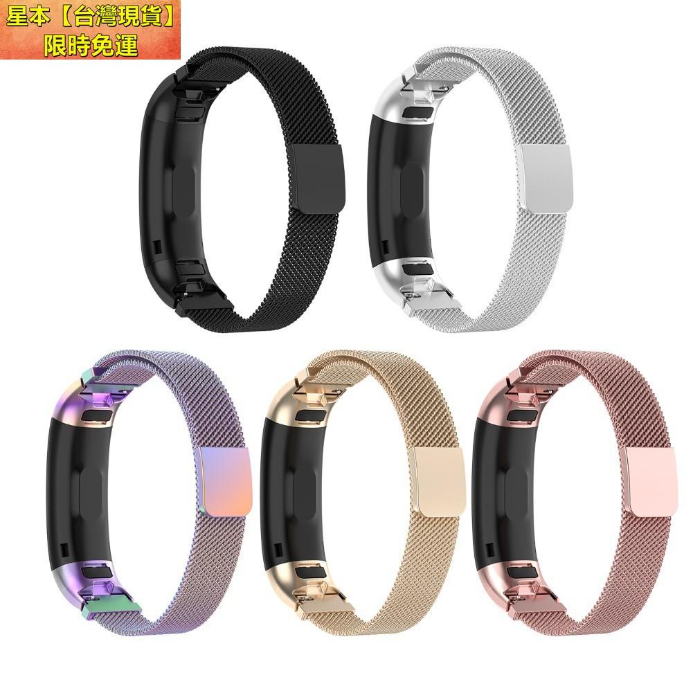 【現貨】ins華為手環 band4 Pro 錶帶 華為 band3 Pro 米蘭尼斯磁吸 不鏽鋼手錶錶帶 手錶替換錶帶
