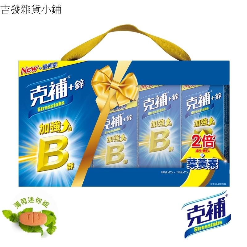 【克補鋅】B群加強錠禮盒(180錠/盒)-全新配方 添加葉黃素