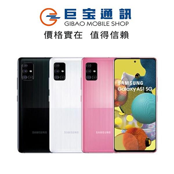 SAMSUNG Galaxy A51 5G版 巨寶通訊 6G/128G 6.5吋 三星 a51 5g 空機 單機 手機