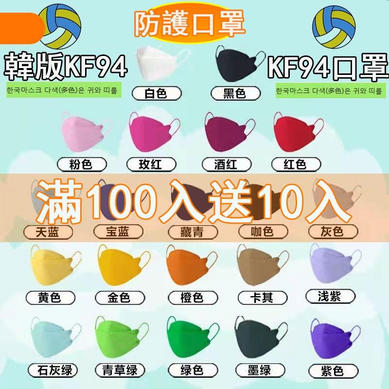 100入送10入韓版立體成人口罩 KF94 口罩 10入 口罩魚型 柳葉型  防護四層 成人兒童款 多色