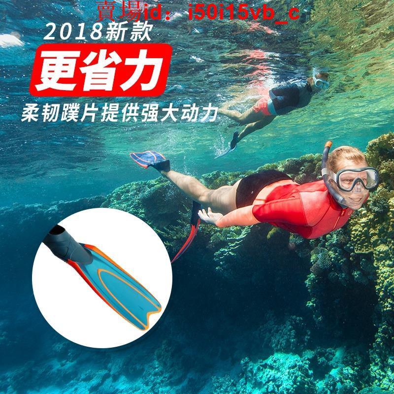 免運 迪卡儂潛水浮潛長腳蹼男女裝備游泳蛙鞋自由專業硅膠訓練SUBEA