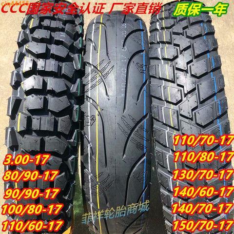 【現貨熱銷】80/90/100/110/130/140/150/60-70-80-17摩托車跑車輪胎真空胎
