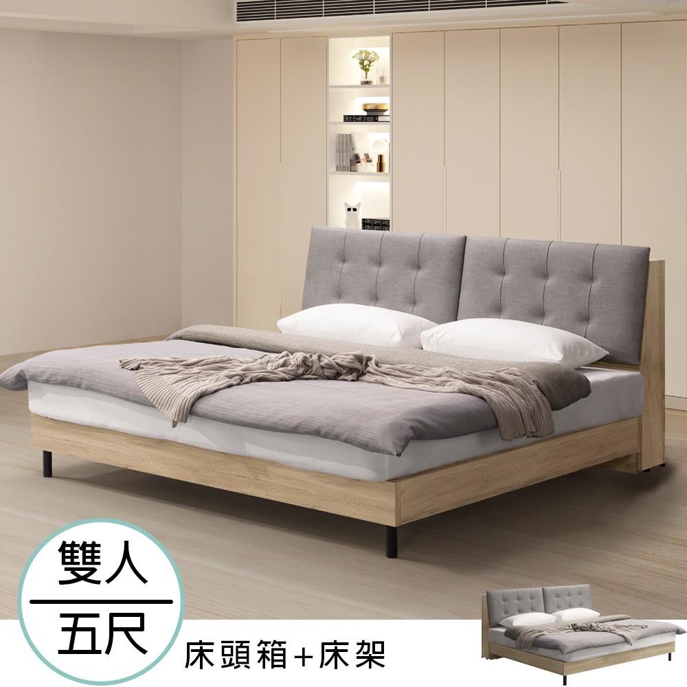優世代家居 諾拉附USB插座床架組-雙人5尺 床組 床頭箱 雙人床 專人配送安裝