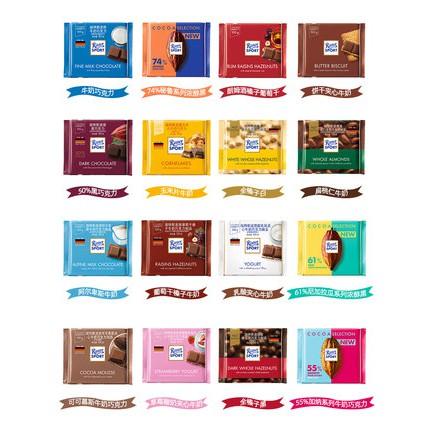 德國進口巧克力Ritter Sport瑞特斯波德牛奶草莓夾心黑巧克力100g*4塊 德國排塊巧克力
