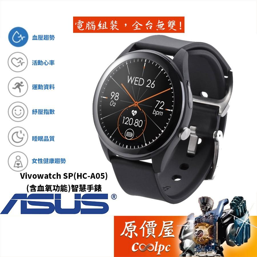 ASUS華碩 Vivo Watch SP (HC-A05)血氧功能/長效使用14天/智慧健康錶/原價屋【購買先詳閱圖二】