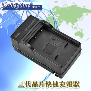 電池王 FOR CASIO TR-60/ TR60 智慧型國際電壓快速充電器 台中市