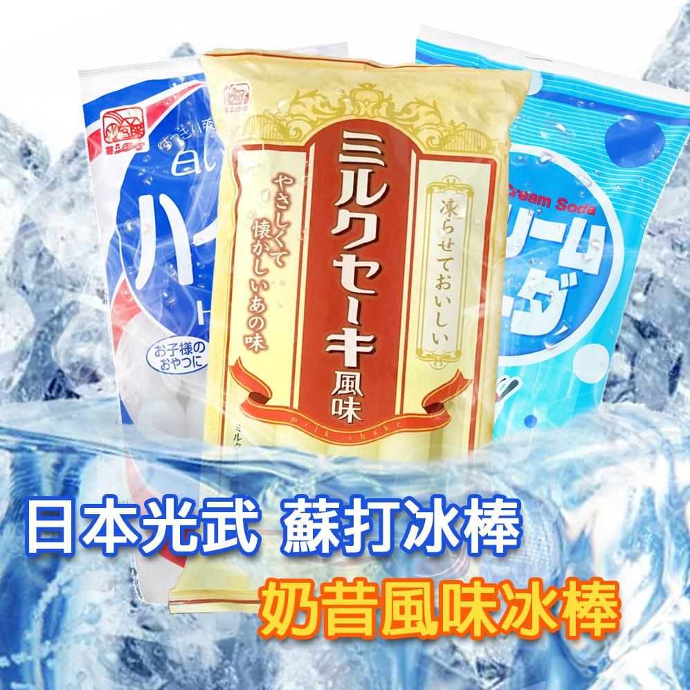 日本光武 乳酸蘇打冰棒 奶昔風味飲料棒 hi-pis飲料棒 630g【美日多多福利社】
