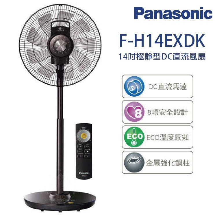Panasonic國際牌 14吋極靜型DC直流風扇F-H14EXD- K 晶鑽棕 免運附發票 公司貨 聊可議價