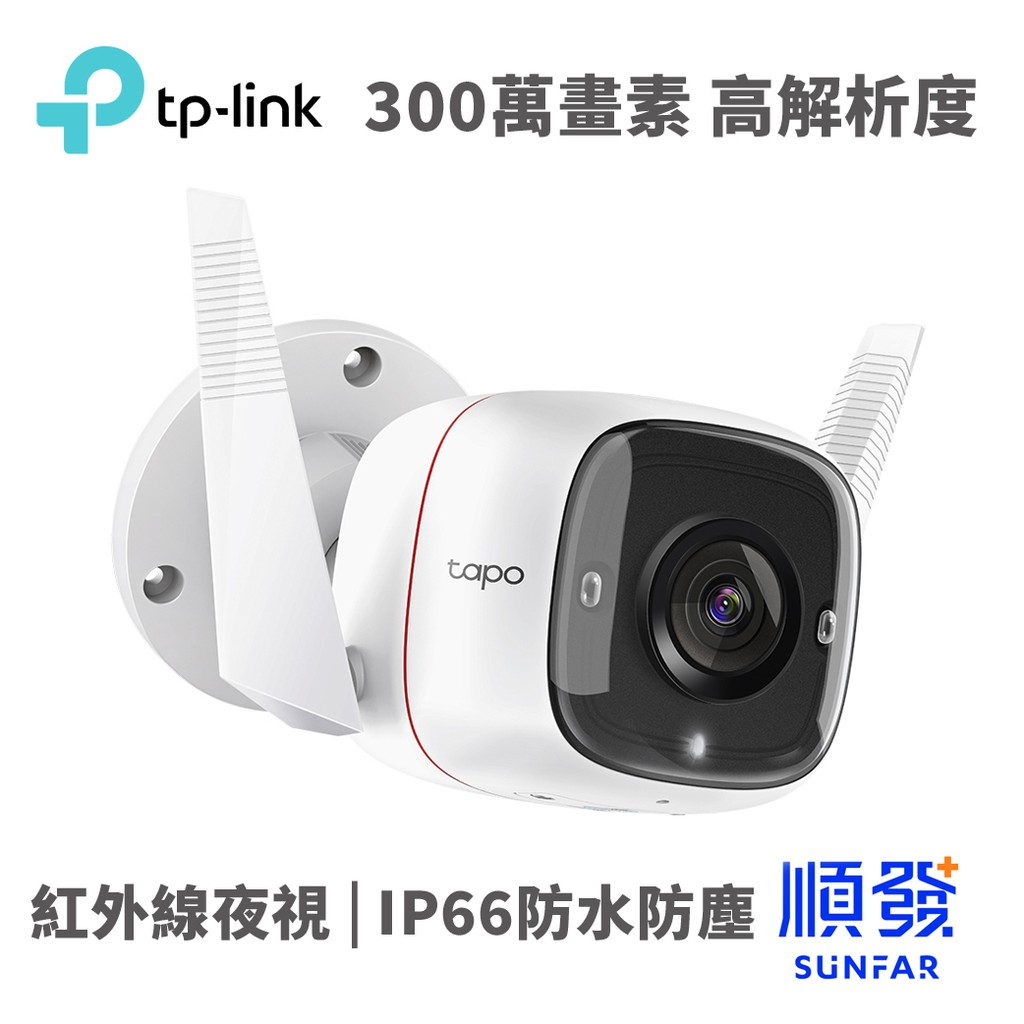TP-LINK Tapo C310 戶外 無線WIFI 網路攝影機 不含記憶卡