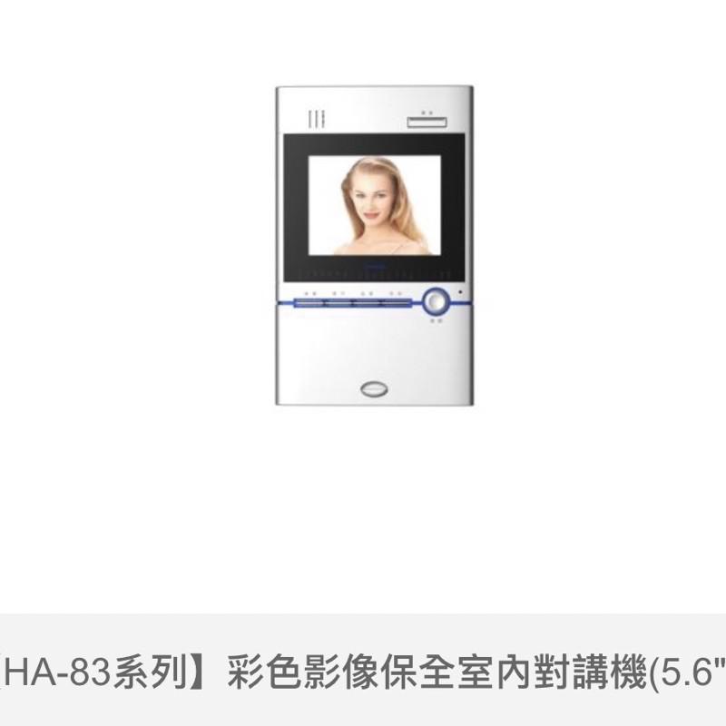 歐益Hometek影像室內對講機5.6吋HA-83V