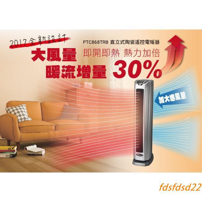 【現貨免運】德國北方-智慧型負離子直立式陶瓷電暖器(PTC868TRB)同PTC868TRD