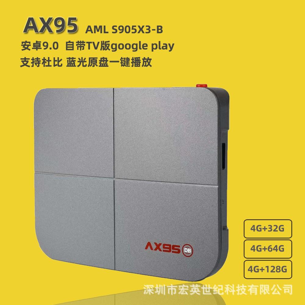 免運 現貨有限 AX95智能網絡機頂盒安卓9.0 TV BOX支持杜比TV版谷歌商店藍光播放