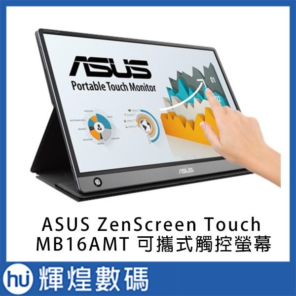華碩 ASUS ZenScreen  Touch MB16AMT 可攜式觸控螢幕