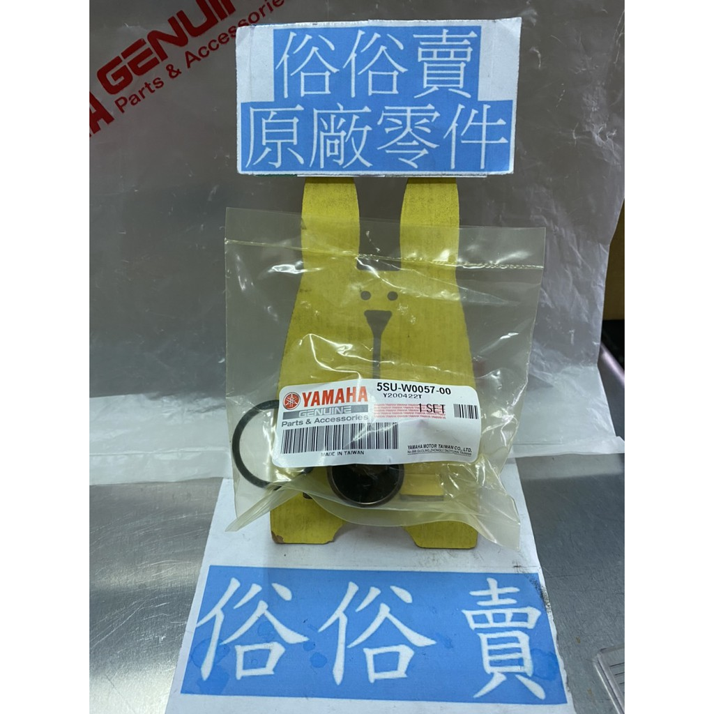 俗俗賣YAMAHA山葉原廠 卡鉗活塞 含油封 RS ZERO CUXI Limi 維修包 料號:5SU-W0057-00