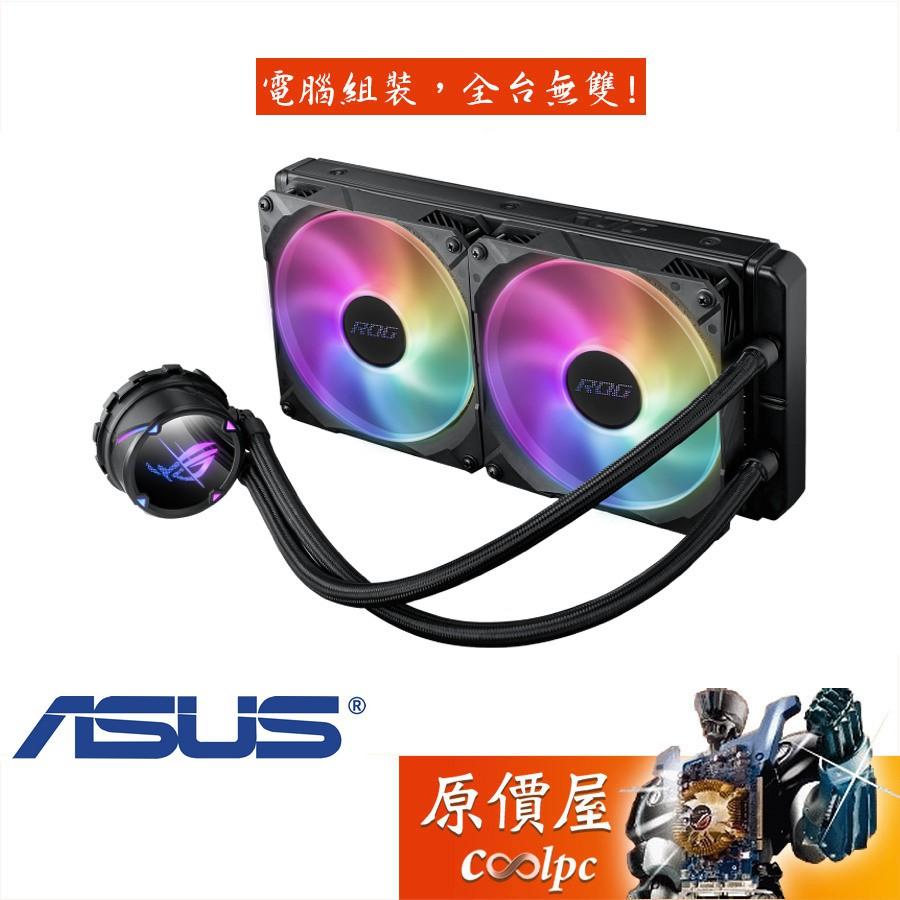 ASUS華碩 ROG STRIX LC II 280 ARGB 飛龍二代/水冷散熱器/原價屋