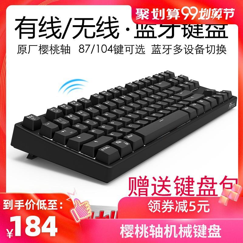RK987無線藍牙雙W8模機械鍵盤有線游戲青軸黑軸87鍵104鍵cerry櫻桃軸茶軸紅軸手機筆記本通用鍵盤騷男外設店