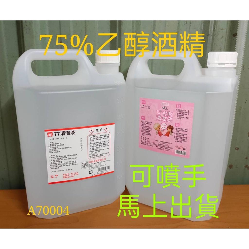 ✅SGS合格✅正 乙醇 4公升 75%酒精 95%乙醇 清潔酒精 酒精 乙醇 酒精 非藥用