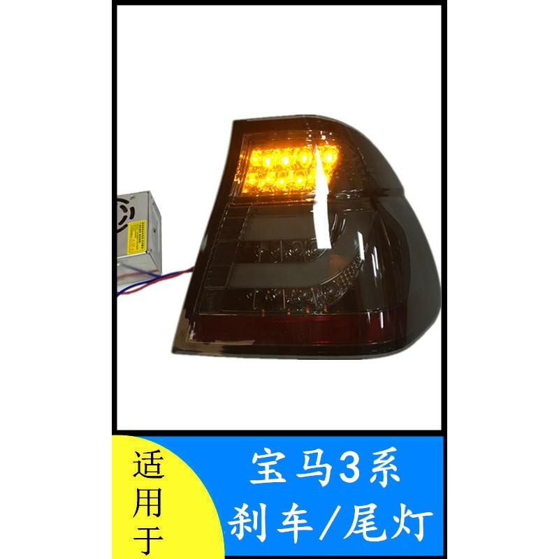 【新款现货】適用于寶馬3系E46 尾燈 318i