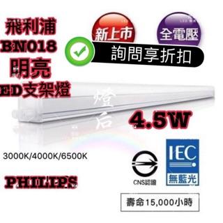 【燈后】含稅 飛利浦PHILIPS  BN018明亮LED支架燈系列4.5w 9w 13.5w 18w 另售BN022 臺北市