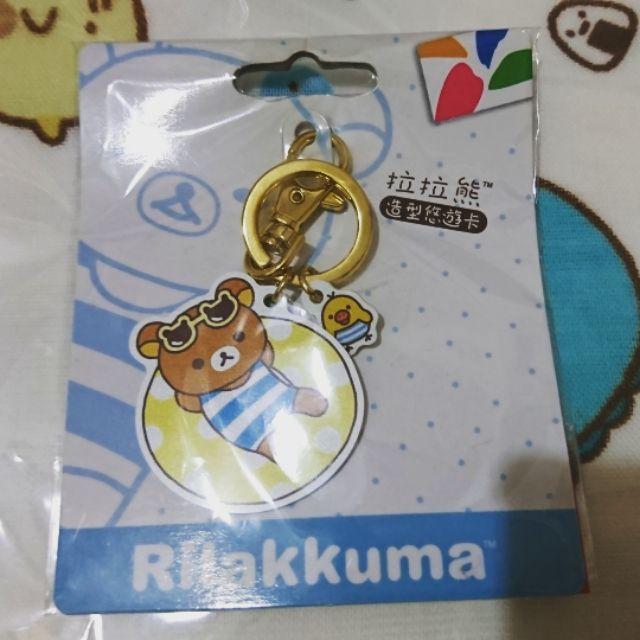 ⛵拉拉熊🏖夏日泳圈造型悠遊卡