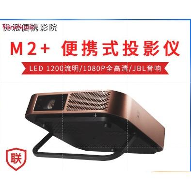 🔥夏季新品⭐ViewSonic優派M2+投影儀家用手機投影無線wifi小型投影機電視高清1080p智能無線投影機藍光3D