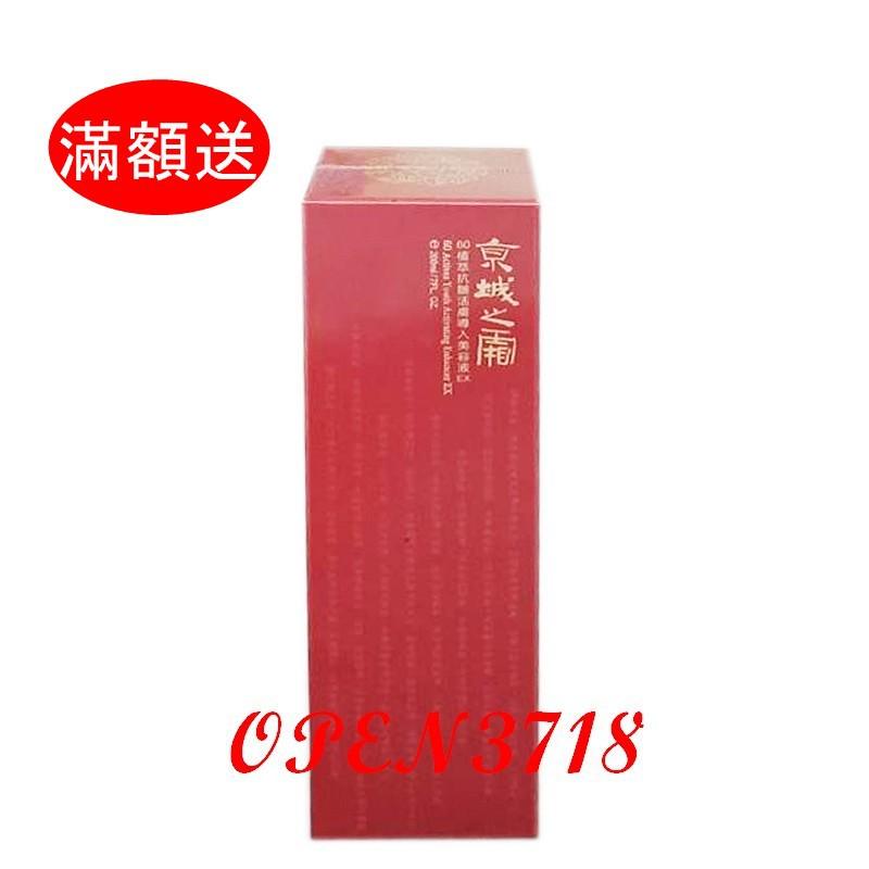 【滿千送】京城之霜牛爾-60植萃抗皺活膚導入美容液EX $450