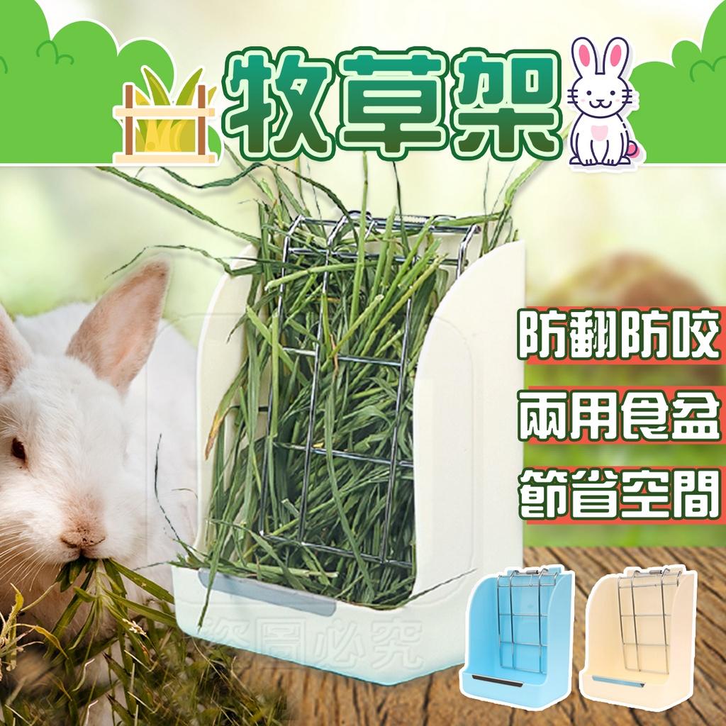 【台灣出貨 吃草嘍!】 牧草盒 牧草架 兔子草架 草架兔子 牧草盒 天竺鼠草架 兔子牧草架 龍貓 固定式 米色/藍
