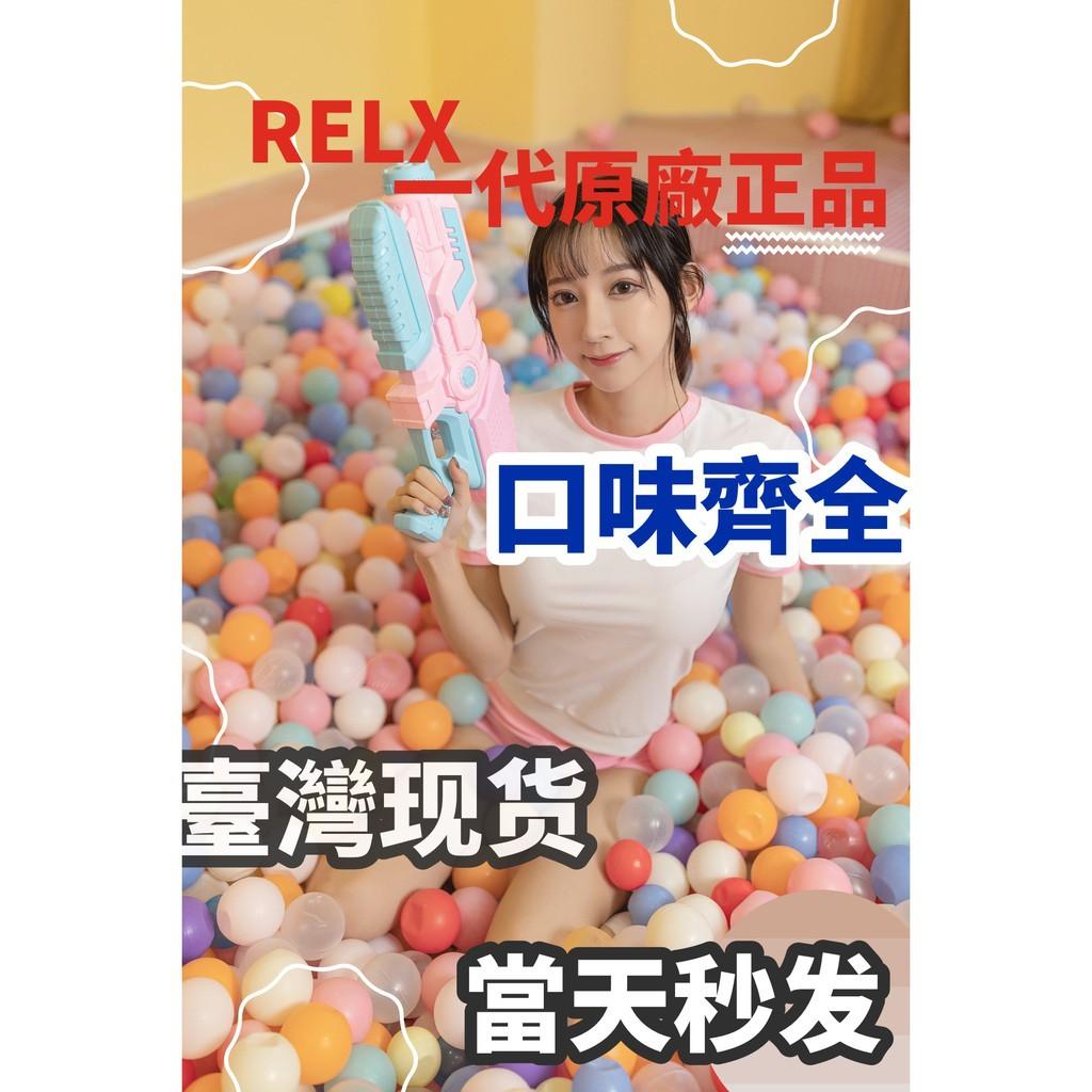 【極速出貨】悅刻一代 越刻 r e l x 悅-刻RELX 1代軟糖 草莓味 西瓜味 綠豆味 薄荷味糖果 可代理 可批發