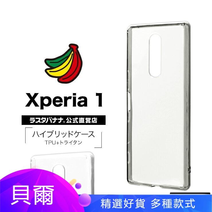 貝爾 複合材質全透明 日本 Rasta Banana Sony Xperia 1 保護殼