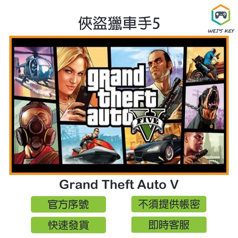 【序號免帳密】俠盜獵車手5 Grand Theft Auto V GTA5 GTA Rockstar 序號 PC