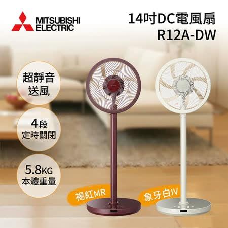🔥加碼送櫥櫃除濕機🔥MITSUBISHI 三菱 12吋 DC電風扇 R12A-DW 超靜音循環扇 公司貨