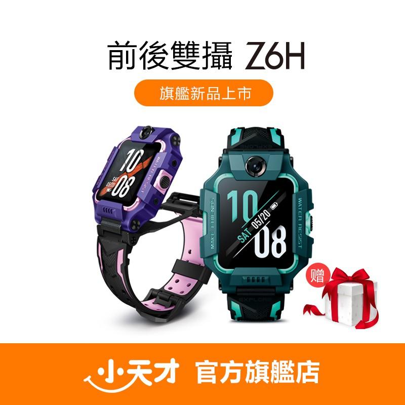 小天才電話手錶Z6H 視訊通話 定位 游泳級防水 4G 雙鏡頭兒童智慧型手錶 繁體版 台灣保固12月 官方旗艦店