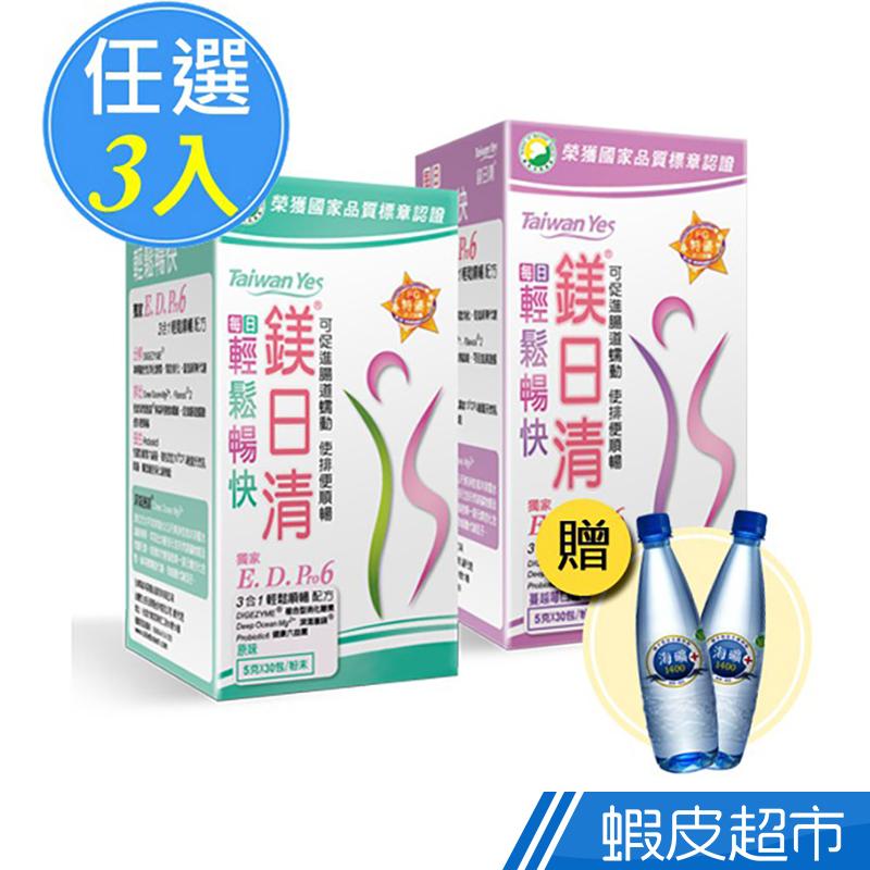 台灣海洋 鎂日清 原味/蔓越莓 3盒組 任選3盒 贈海礦1400 x2瓶  每日輕鬆暢快 促進腸道蠕動 廠商直送 現貨