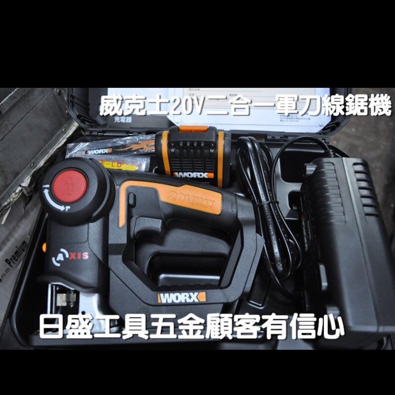 日盛工具五金)全新WORX 威克士20V 二合一 軍刀鋸 線鋸機