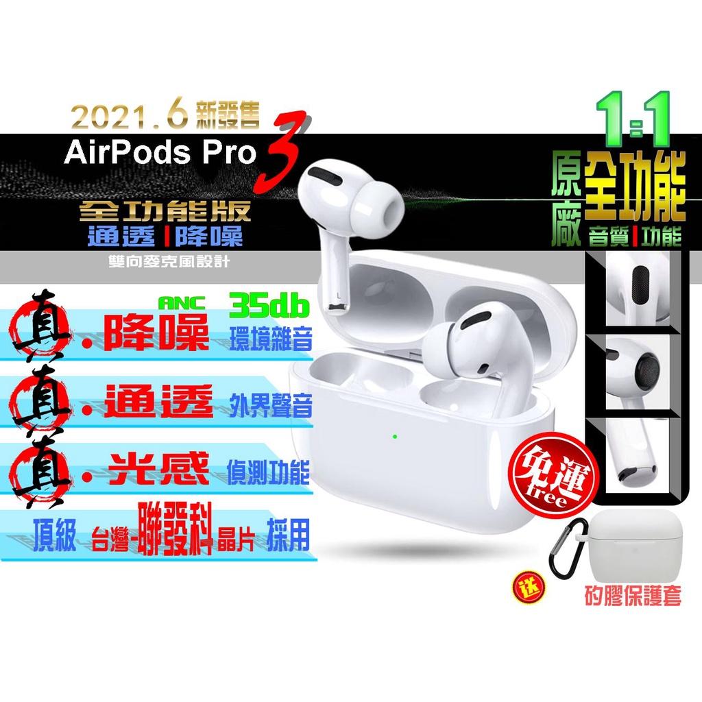 airpods pro 3代同款 6月最新 1:1原廠音質 真降噪 真通透 重低音耳機 (非原廠)  台灣