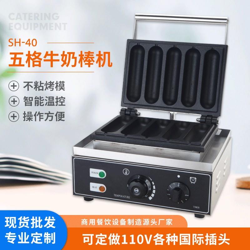 日本品質 110V 商用創業開店 五格香酥機丹麥香酥奶棒機 香酥奶油棒機 熱狗棒機芬瑪棒機 擺攤小店