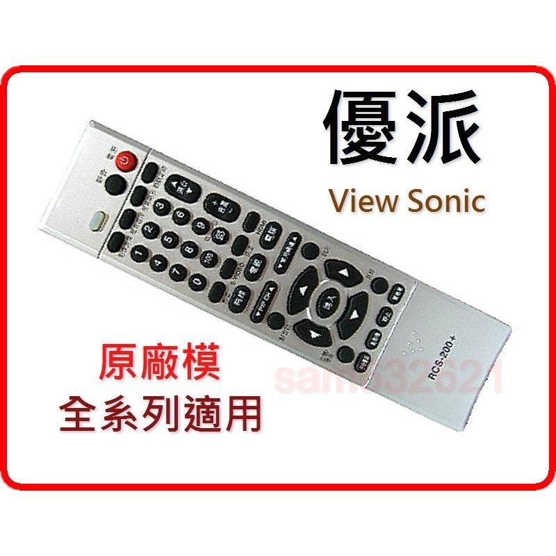 ViewSonic 液晶電視遙控器【原廠模】優派液晶電視遙控器 【適用型號 請參考 商品介紹】