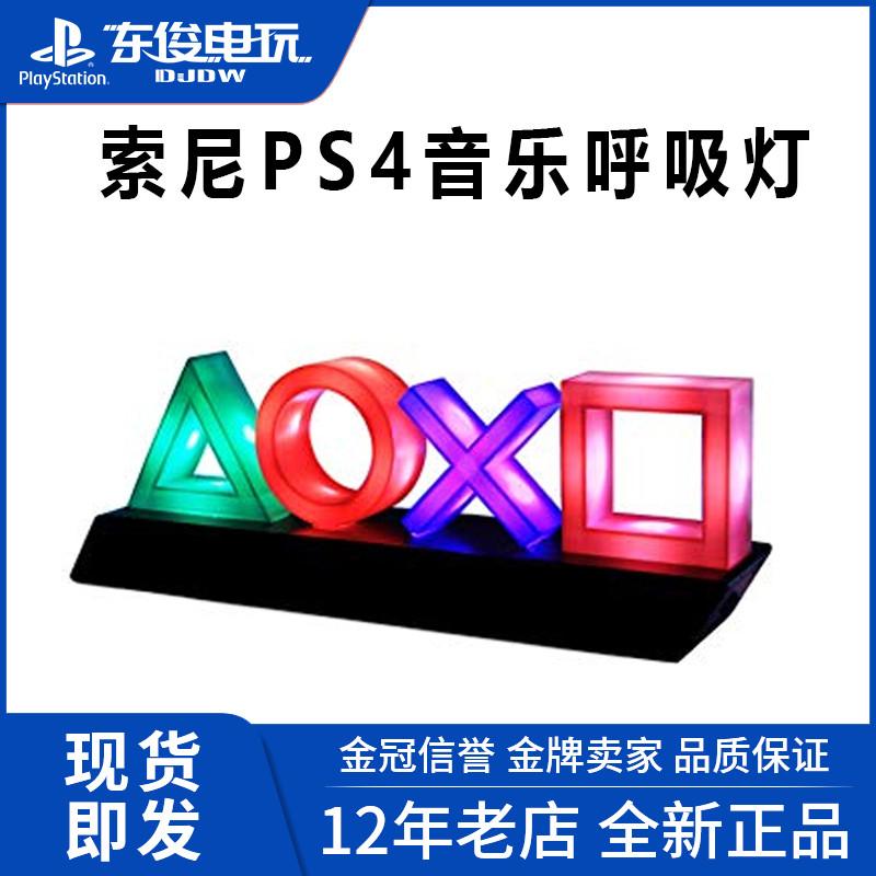 【現貨】索尼SONY PS4 音樂呼吸燈 PlayStation IconsLight圖標信仰燈現貨