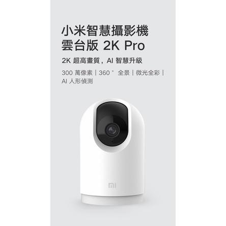 全新 小米 小米智慧攝影機 雲台版 2k pro 米家智慧攝影機