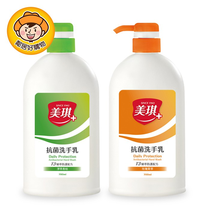美琪天然T3抗菌洗手乳700ml-玫瑰果萃/淨萃青桔