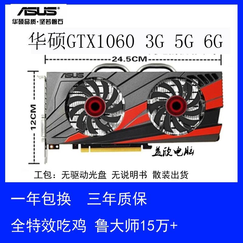 華碩GTX1060 3G 5G 6G 1063 1066遊戲顯卡1050TI 4G 1070 8G吃雞