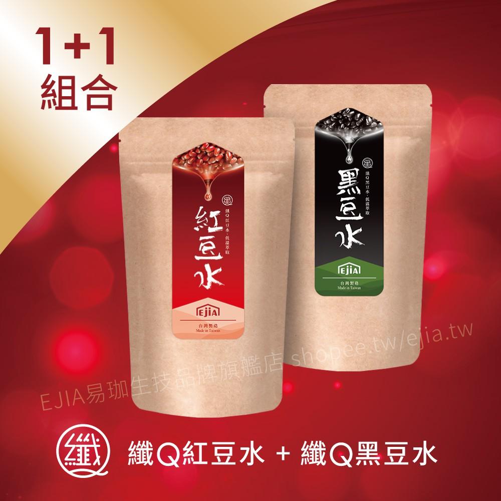 纖Q 紅豆水+黑豆水