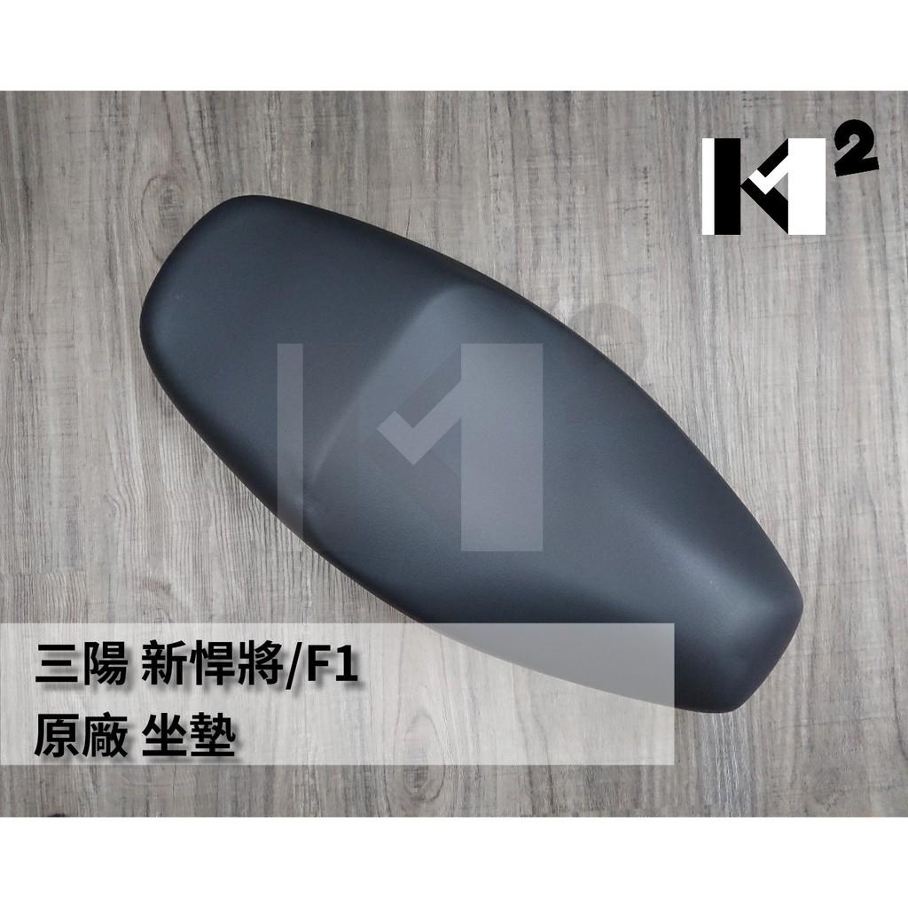 材料王*三陽 新悍將/F1 原廠 坐墊  座墊 椅墊*