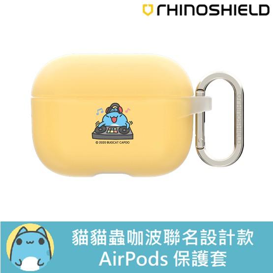 【 AirPods Pro / AirPods 1/2】 犀牛盾 ★ 咖波聯名系列 抗衝擊 保護套 ★ 貓貓蟲咖波 搖滾
