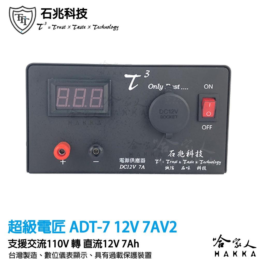 超級電匠 7A 電壓顯示電源供應器 110V 轉 12V 台灣製造 AC 轉 DC 交流轉直流 ATD-7AV2 哈家人